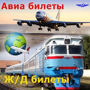 Авиа- и ж/д билеты Щучьего