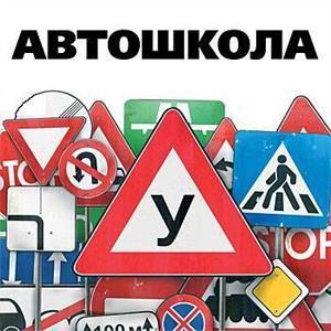 Автошколы Щучьего