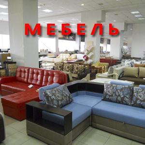 Магазины мебели Щучьего