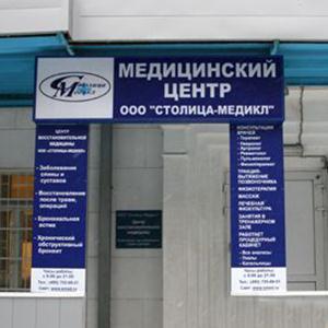 Медицинские центры Щучьего