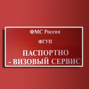 Паспортно-визовые службы Щучьего