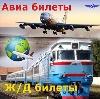 Авиа- и ж/д билеты в Щучьем