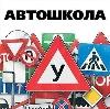 Автошколы в Щучьем