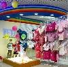 Детские магазины в Щучьем