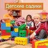 Детские сады в Щучьем
