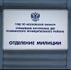 Отделения полиции в Щучьем