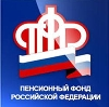 Пенсионные фонды в Щучьем