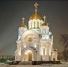Религиозные учреждения в Щучьем