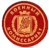 Военкоматы, комиссариаты в Щучьем