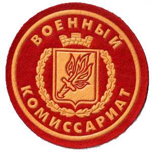 Военкоматы, комиссариаты Щучьего